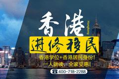 ?2016专业办理香港进修移民