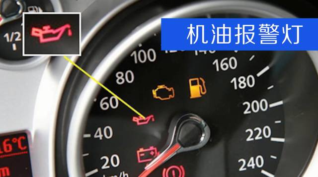 汽车机油报警灯亮.