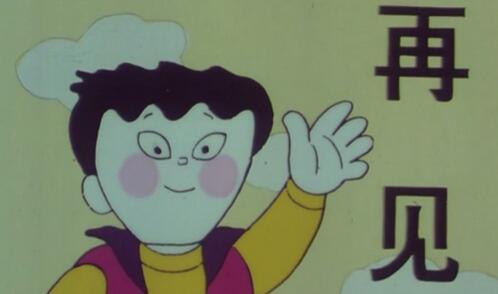 挥手再见表情包-最诡异的童年国产动画 魔方大厦 细思极恐