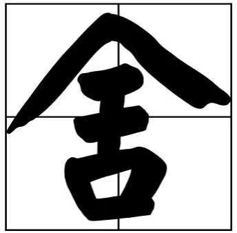 30个常用书法题字尽显中国风范,书法,题字,题匾,名家,真迹,cntizi.com