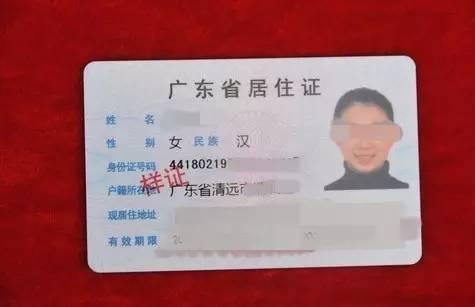 2018广州居住证办理流程-租房篇