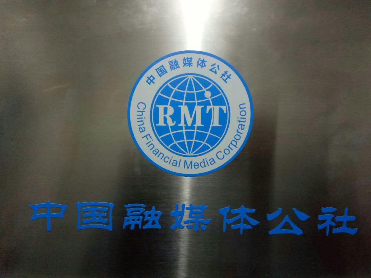 中国融媒体公社在京正式挂牌成立