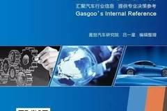 【盖世调研】2016国内汽车检测认证行业信息汇总