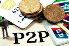 最新的P2P投资理财知识是什么?