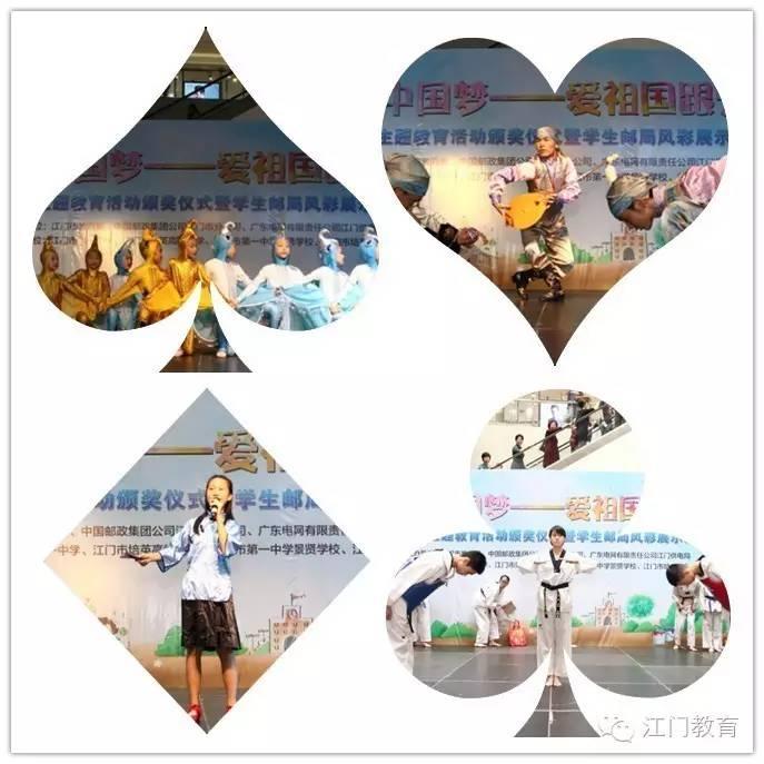 """江门市中小学""""我的中国梦——爱祖国跟党走""""主题活动颁奖典礼暨学生"""