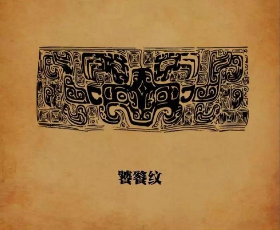 常用于青铜器的纹样有:饕餮纹,夔龙纹,各种样式的龙纹,蛟龙纹,蛇纹图片