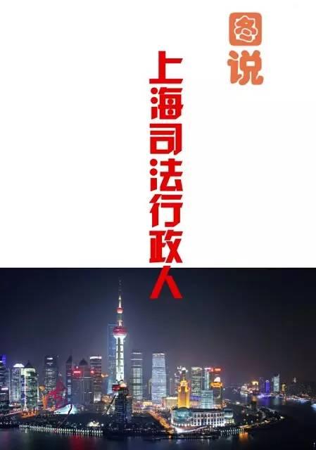 图说上海司法行政人 第十八期 二十年磨一剑的调解能手