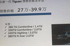 进口大众新一代Tiguan将上市 推4款车型