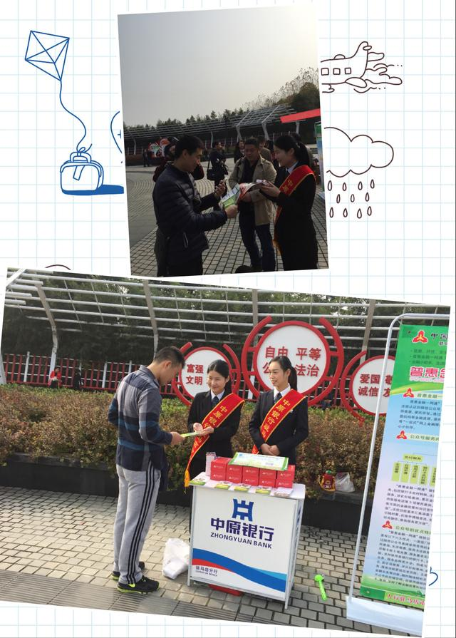 中原银行驻马店分行开展普惠金融一网通宣传活动