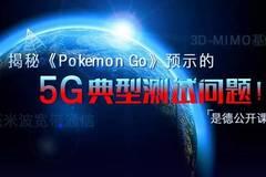 【是德公开课】Pokemon Go预示的5G典型测试问题