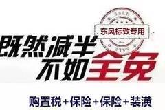 选东风标致=免购置税+保险+装潢+包牌 11月火力全开!