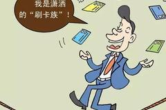 如果有天银行不在发放信用卡了,你将会怎么样?