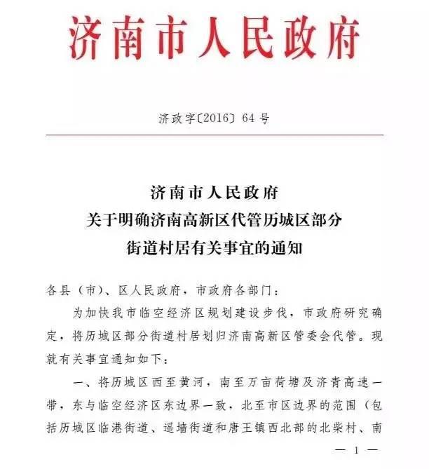 济南行政区划大调整!历城区73个乡并入高新区管委会
