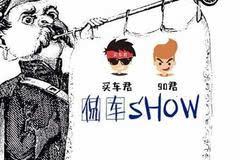 侃车show | 广州车展豪车谁最贵?