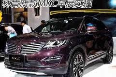 配置有所升级 林肯新款MKC广州车展实拍
