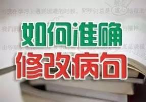 常见类型初中数学病句研修.日志初中归纳语文图片
