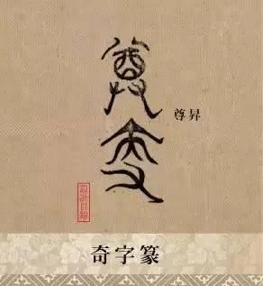 中国古代奇文字