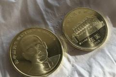 孙中山诞辰150周年纪念币价格预计继续走低