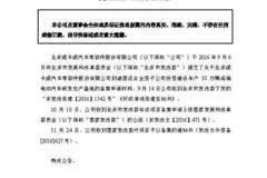 [关注]   京威股份投资建设德国电动车基地获国家发改委备案