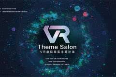 活动预告|VR虚拟现实技术沙龙