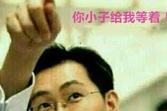 雷军开银行马云:我还没有网点!马化腾:小子等着