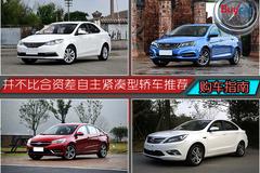 价钱实惠质量不比合资差 4款自主紧凑型轿车推荐
