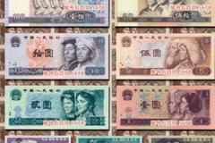 重温即将退市的第四套人民币