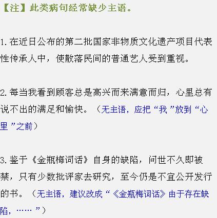 类型初中常见语文初中归纳-搜狐病句v类型尽快如何融入图片