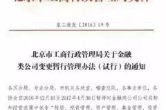 传北京12月至明年4月暂停新设金融类公司