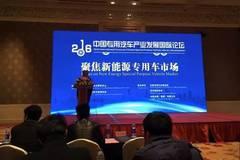 透过2016中国专用车论坛看新能源在专用车领域的发展前景