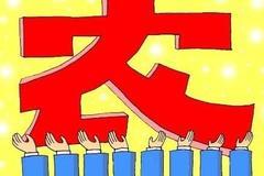 2017农村金融4大改革:释放万亿资金!
