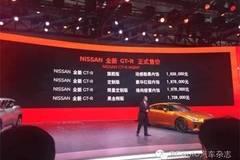 资讯丨2016广州车展:新款GT-R售162.8万起
