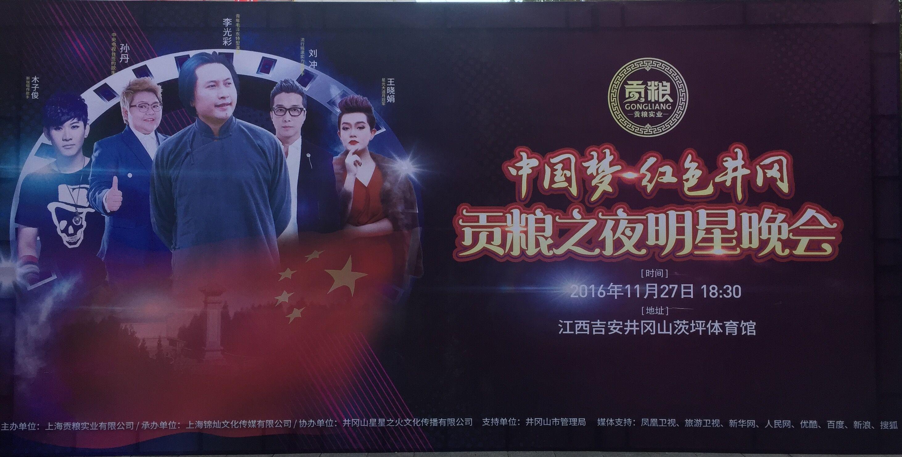 中国梦 红色井冈 贡粮之夜明星演唱会