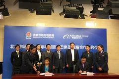 淘店家:北京税务携手阿里打造智慧税务