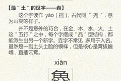 最难认的17个汉字,能认出7个字以上绝对是大神