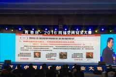 菁蓉杯·2016网络空间安全大赛—首届中国网安创新创业大赛圆满落下帷幕