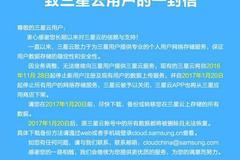 三星云宣布停止服务 未下载数据将删除