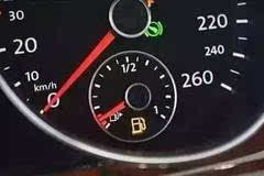 油箱见底之后, 到底还能跑多远?