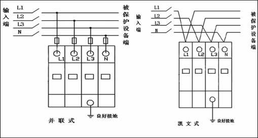 单相交流电源防雷器 单相电源防雷器接线图