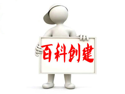 (百度、搜狗、360、互动百科词条)企业品牌词