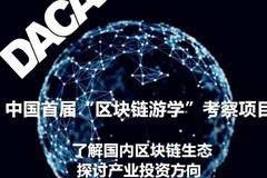 """中国首届""""区块链游学""""考察项目来了!"""