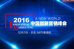 2016中国创新营销峰会议程抢先看