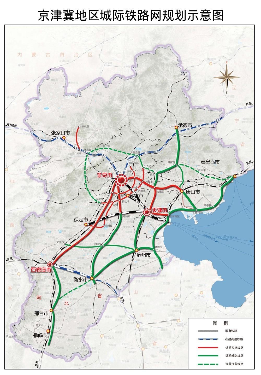 新规划出炉:北京,天津,石家庄三地2020年前实现0.5至1图片