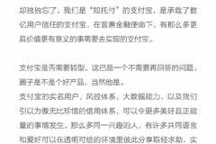 彭蕾发内部信反思支付宝校园日记事件并道歉:错了就是错了!