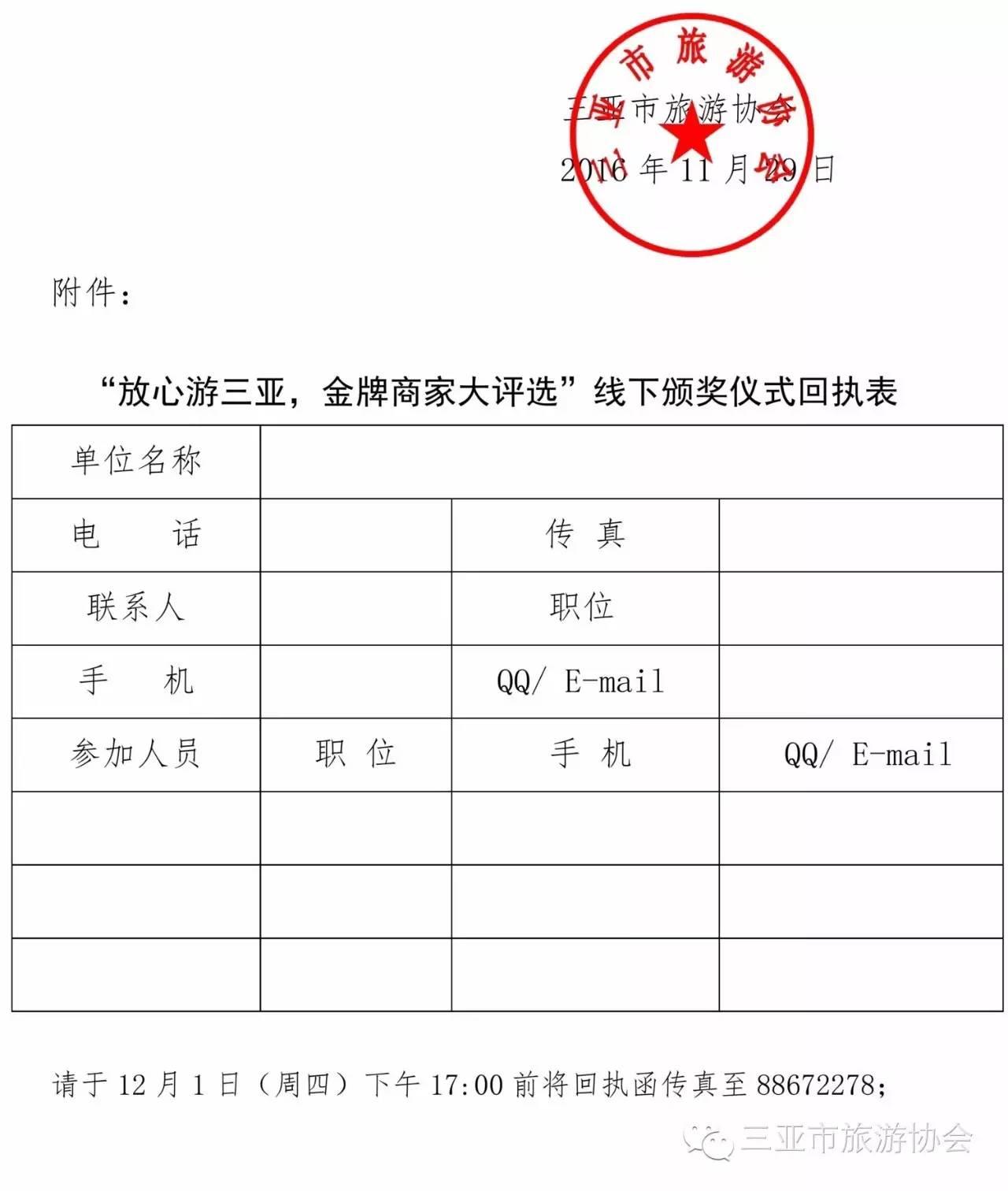 """【头条】关于加入""""放心游三亚,金牌商家大评选""""线下颁奖典礼的告诉"""