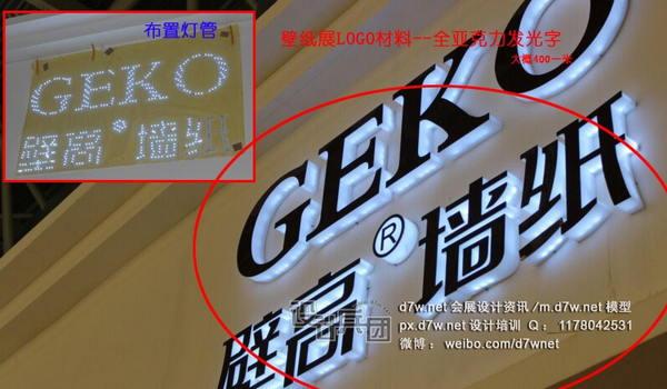 重庆展览设计和展台制作的LOGO材料分享