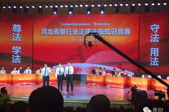 河北省银行业法律法规知识竞赛在石家庄成功举办