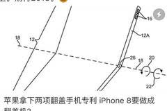 iPhone8未到iPhone 9已来!期待柔性屏