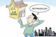 中央发话70年产权到期 不买房又不理财的你会怎样