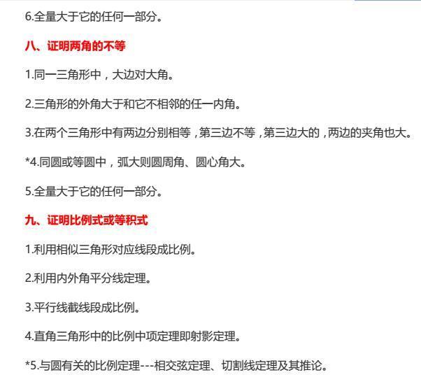 初中数学几许证明题必用的十大定理(责编保举:数学家教jxfudao.com/xuesheng)